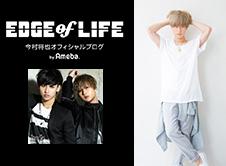 アーティスト【EDGE of LIFE】今村将也オフィシャルブログへ