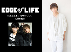 アーティスト【EDGE of LIFE】荻尾圭志オフィシャルブログへ