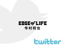 アーティスト【EDGE of LIFE】今村将也オフィシャルTwitterへ