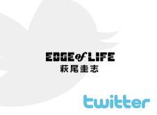 アーティスト【EDGE of LIFE】荻尾圭志オフィシャルTwitterへ