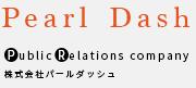 株式会社パールダッシュは文化人、俳優、アーティストのマネジメント業務及び天現寺カフェを展開するケイダッシュグループの子会社です。株式会社パールダッシュ