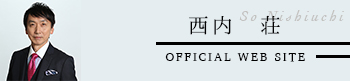 西内荘OFFICIAL WEB SITEへ
