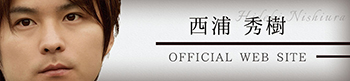 西浦秀樹OFFICIAL WEB SITEへ