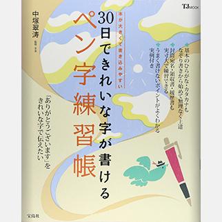 書家/空間カリグラフィーデザイナー【中塚翠涛】30日できれいな字が書けるペン字練習帳