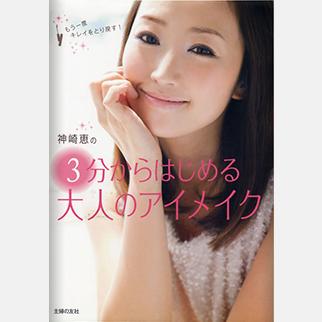 美容家【神崎恵】神崎恵の3分からはじまる大人のアイメイク