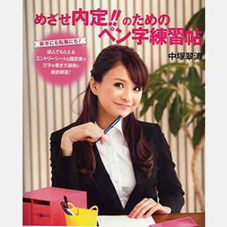 書家/空間カリグラフィーデザイナー【中塚翠涛】めざせ内定!!のためのペン字練習帖