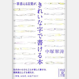 書家/空間カリグラフィーデザイナー【中塚翠涛】一筆添える言葉がきれいな字で書ける本