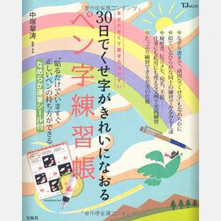 書家/空間カリグラフィーデザイナー【中塚翠涛】30日でくせ字がきれいになおる ペン字練習帳