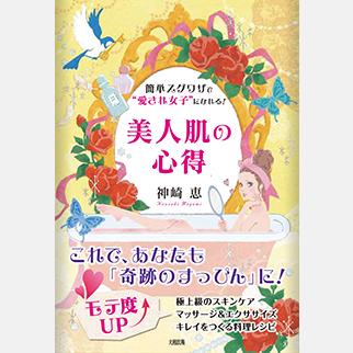 """美容家【神崎恵】簡単スグワザで""""愛され女子""""になれる!美人肌の心得"""