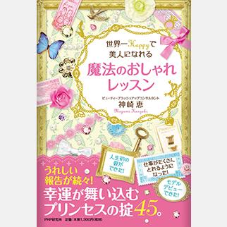美容家【神崎恵】世界一Happyで美人になれる 魔法のおしゃれレッスン