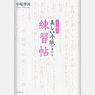 書家【中塚翠涛】なぞり書き式 美しい手紙が書ける練習帖