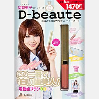 歯科医師【関有美子】音波電動歯ブラシセット D-beauteディーボーテ