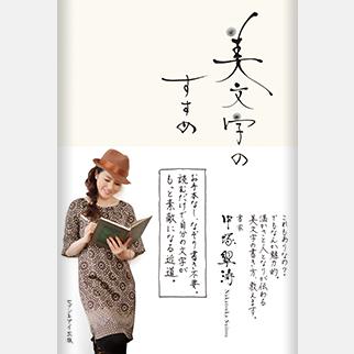 書家/空間カリグラフィーデザイナー【中塚翠涛】美文字のすすめ [単行本]