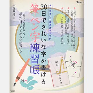 書家【中塚翠涛】30日できれいな字が書ける 筆ペン字練習帳