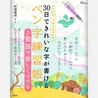 書家【中塚翠涛】30日できれいな字が書けるペン字練習帳 童謡で楽しくつづる
