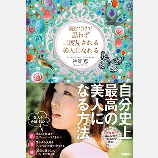 美容家【神崎恵】読むだけで思わず二度見される美人になれる