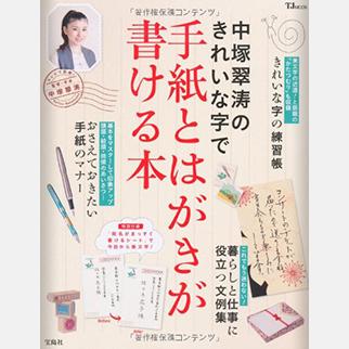 書家/空間カリグラフィーデザイナー【中塚翠涛】中塚翠涛のきれいな字で手紙とはがきが書ける本