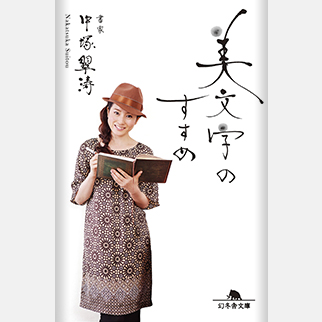 書家【中塚翠涛】美文字のすすめ[文庫]