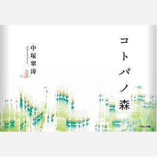 書家/空間カリグラフィーデザイナー【中塚翠涛】コトバノ森