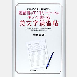 書家/空間カリグラフィーデザイナー【中塚翠涛】履歴書やエントリーシートがキレイに書ける 美文字練習帖