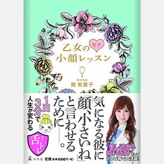 マシュマロフォンダントデザイナー/歯科医師【関有美子】乙女のモテ小顔レッスン