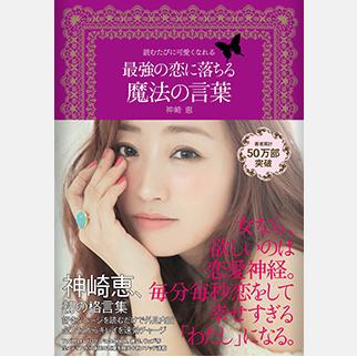 美容家【神崎恵】読むたびに可愛くなれる 最強の恋に落ちる魔法の言葉