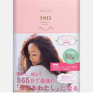 美容家【神崎恵】Kanzaki Megumi 2015 Schedule Book