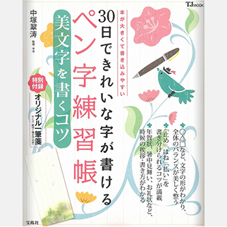 書家/空間カリグラフィーデザイナー【中塚翠涛】30日できれいな字が書けるペン字練習帳 美文字を書くコツ
