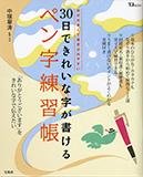 書家【中塚翠涛】30日できれいな字が書けるペン字練習帳