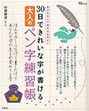 書家【中塚翠涛】30日できれいな字が書ける大人のペン字練習帳