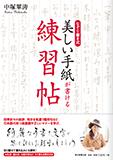書家/空間カリグラフィーデザイナー【中塚翠涛】なぞり書き式 美しい手紙が書ける練習帖