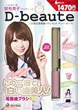 音波電動歯ブラシセット D-beauteディーボーテ