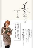 書家【中塚翠涛】美文字のすすめ [単行本]