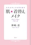 美容家【神崎恵】大人のキレイを引き出す「肌★着替え」メイク