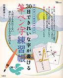 書家/空間カリグラフィーデザイナー【中塚翠涛】30日できれいな字が書ける 筆ペン字練習帳