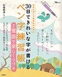 書家/空間カリグラフィーデザイナー【中塚翠涛】30日できれいな字が書けるペン字練習帳 童謡で楽しくつづる