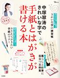 中塚翠涛のきれいな字で手紙とはがきが書ける本