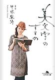 美文字のすすめ[文庫]
