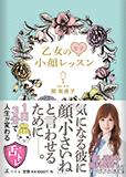 歯科医師【関有美子】乙女のモテ小顔レッスン