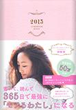 Kanzaki Megumi 2015 Schedule Book
