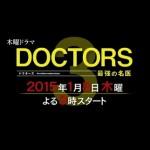 【滝沢沙織】テレビ朝日系「DOCTORS 3 最強の名医」 出演決定