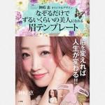 美容家【神崎恵】プロデュース「なぞるだけでずるいくらいの美人になれる眉テンプレート」