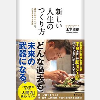 シェフ【木下威征】新しい人生のつくり方