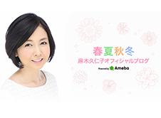 タレント【麻木 久仁子】オフィシャルブログへ