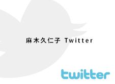 タレント【麻木 久仁子】オフィシャルTwitterへ
