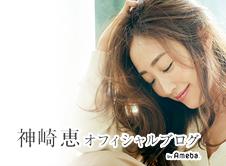 美容家【神崎 恵】オフィシャルブログへ