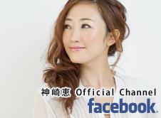 美容家【神崎 恵】オフィシャルFacebookページへ