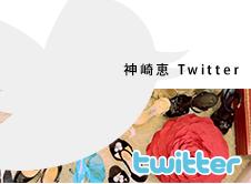 美容家【神崎 恵】オフィシャルTwitterへ