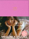 MEGUMI KANZAKI SCHEDULE BOOK 2020 ピンク