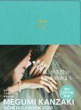 MEGUMI KANZAKI SCHEDULE BOOK 2020 ピーコック